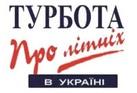 Всеукраинская благотворительная организация (ВБО)