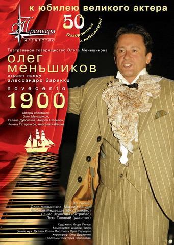 Олег Меньшиков. Спектакль 1900-й